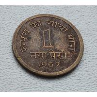 Индия 1 новый пайс, 1962 Хайдарабад 4-4-39