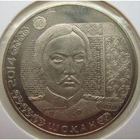 Казахстан 50 тенге 2014 г. Портреты на банкнотах. Чокан Валиханов. В холдере (m)