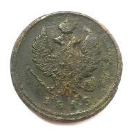 2 копейки 1813 г. ЕМНМ.