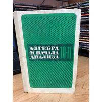Учебник Алгебра и Начала Анализа 10-11 класс (1994г)