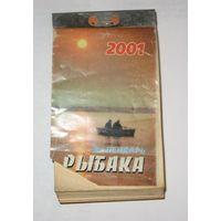 Календарь  РЫБАКА 2001