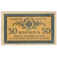 50 копеек 1919 г. Северная Россия НЕЧАСТАЯ!!!  Состояние !!!