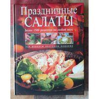 Праздничные салаты. Более 1500 рецептов на любой вкус