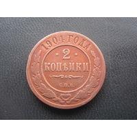 2 коп 1904 года - 3