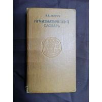 НУМИЗМАТИЧЕСКИЙ СЛОВАРЬ  В.В.ЗВАРИЧ 1979г.