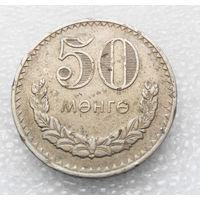 50 мунгу ( менге ) 1980 Монголия #01
