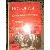 ИСТОРИЯ КОММУНИСТИЧЕСКОЙ ПАРТИИ СОВЕТСКОГО СОЮЗА том 2, 3, 4.