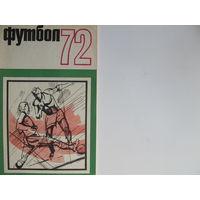 Футбольный календарь-справочник, 1972