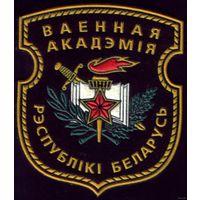 Беларусь Военная академия