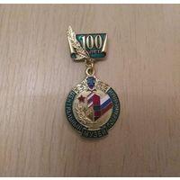 Медаль 100 лет центральному пограничному музею