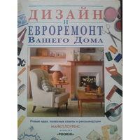 Дизайн и евроремонт Вашего дома