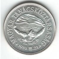 Венгрия 100 форинтов 1969 года. Серебро. Штемпельный блеск! Состояние UNC! Редкая!