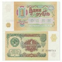 СССР. 1 рубль 1991 г. [P.237.a] UNC