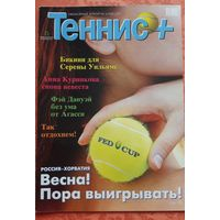 "Журнал ""Теннис+"" 2003 номер 4"