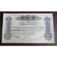 50 рублей образца 1843-65г.г.