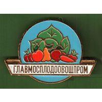 Главмосплодоовощпром