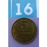 5 копеек 1990 года СССР.Красивая монета!