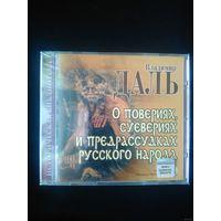 Аудиокнига Даль В.И. О повериях, суевериях и предрассудках русского народа (Лицензия)