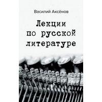Василий Аксенов. Лекции по русской литературе