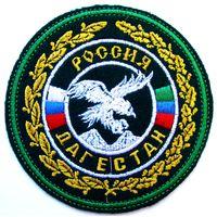 Шеврон ФПС ФСБ РФ по Республике Дагестан (распродажа коллекции)