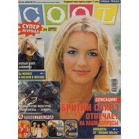 Журнал Cool #14 от 03.07.2000