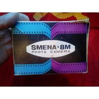 Смена8М,новая,в родной коробке с доками,с рубля,без М.Ц