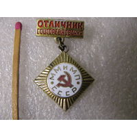 Отличник соцсоревнования ММ и МП СССР