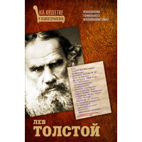 Лев Толстой. Психоанализ гениального женоненавистника.