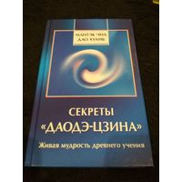 """Секреты """"Даодэ-цзина"""". Живая мудрость древнего учения"""