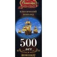 Упаковка от шоколада 500 лет шоколаду  1992-1995 (предположительно)