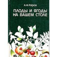 Радюк. Плоды и ягоды на вашем столе