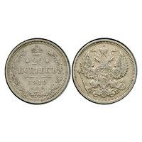 Россия. 20 копеек 1910 г.