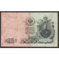25 рублей 1909 Коншин - Барышев БЭ 928286 #0018