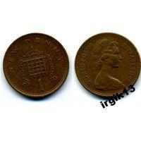 1 пенни 1976 года. Великобритания