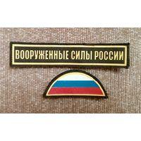 Шевроны ВС РФ