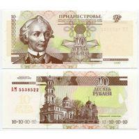 Приднестровье. 10 рублей (образца 2000 года, P36, UNC) [серия AМ]