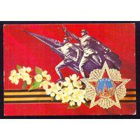 СССР ДМПК 1977 Орден Победы /прошла почту/