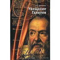 Увещание Галилея. И. С. Дмитриев