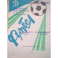 22.09.1991 Динамо Брест--Судостроитель Николаев