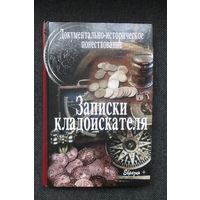 Записки кладоискателя. Белорусская классика жанра! Минск-2007 г.