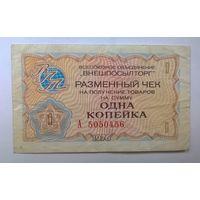 """СССР. Чек """"ВНЕШПОСЫЛТОРГ"""", 1 копейка 1976 год, серия А."""