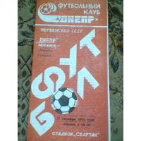 17.10.1991--Днепр Могилев--Химик Гродно