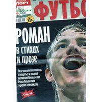 Футбол. Журнал. N5 (400) 2012 г.