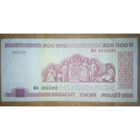 500000 рублей 1998 года, серия ФА