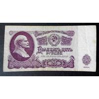 25 рублей 1961 ЧП 9863123 #0096