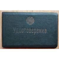Удостоверение общественного охотничьего инспектора. Читинская обл. 1964 г.
