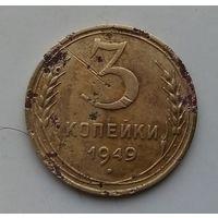 3 коп.1949 г(2)