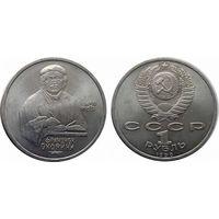 1 рубль 1990 года. Скорина.