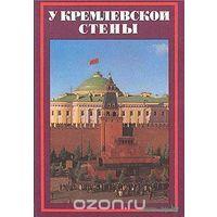 Алексей Абрамов.У кремлёвской стены.