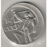 1 рубль 1967 50 лет Советской власти АНЦ